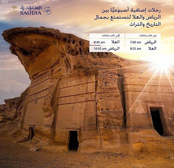 الخطوط السعودية تضيف رحلتين جديدتين بعد تزايد الطلب بين الرياض والعلا