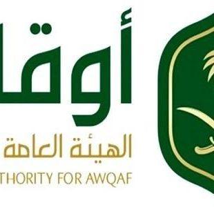 الهيئة العامة للاوقاف تخصص 100 مليون ريال لترميم بعض المباني والأربطة والمساجد القديمة في جدة التاريخية