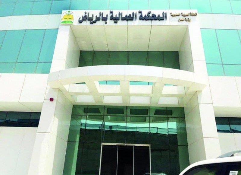 المحكمة العمالية في الرياض تلزم شركة عملاقة بدفع 33 مليون ريال لموظفها السعودي