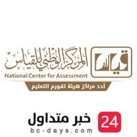 المركز الوطني للقياس يعلن عن نتائج اختبار التحصيلي الدراسي لعام 1440هـ