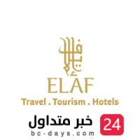 مجموعة شركات إيلاف للسياحة والسفر والفنادق تعلن عن توفر وظائف شاغرة للرجال والنساء