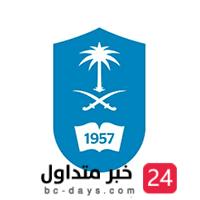 جامعة الملك سعود تعلن عن توفر وظائف للنساء