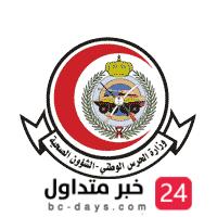 الشؤون الصحية بوزارة الحرس الوطني توفر وظائف شاغرة للرجال والنساء بعدة مدن بالمملكة