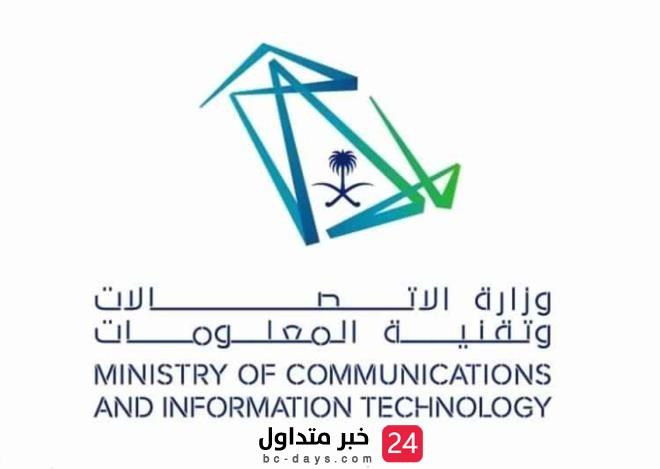 وزارة الاتصالات وتقنية اامعلومات تطلق أكاديمية رقمية لتأهيل الكوادر الوطنية للتعامل مع التقنيات الحديثة