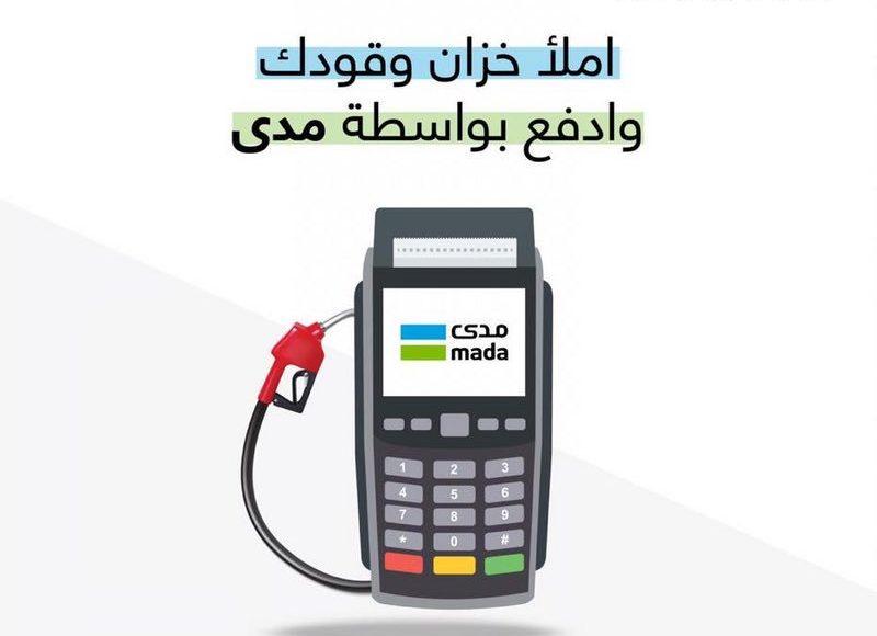 أمانة محافظة جدة تلزم مشغلي محطات الوقود ومراكز الخدمة التابعة لها بتوفير أجهزة نقاط البيع (مدى)