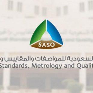 الهيئة السعودية للمواصفات والمقاييس والجودة توجه نصيحة للمعتمرين الراغبين في شراء ملابس الإحرام