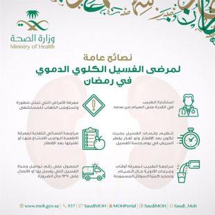 نصائح لمرضى غسيل الكلى خلال شهر رمضان