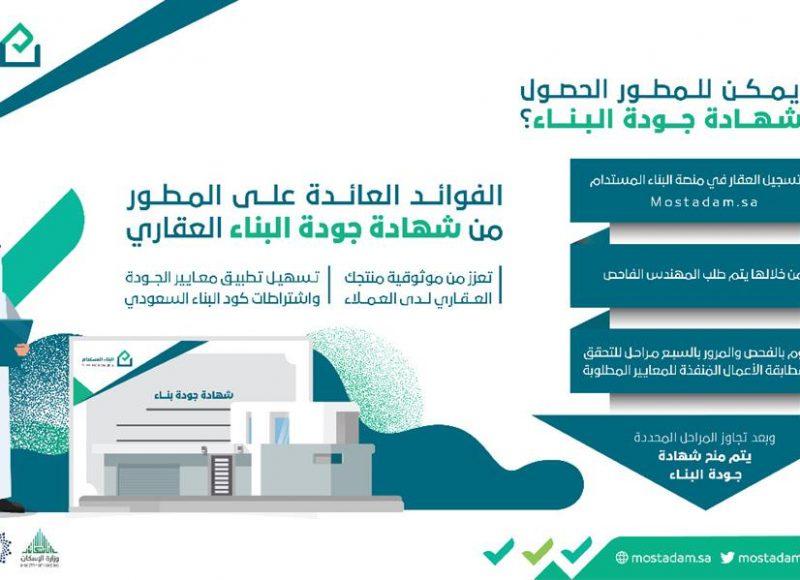 وزارة الإسكان: تتيح رسمياً خدمة فحص جودة الوحدات السكنية عبر مهندسين مختصين