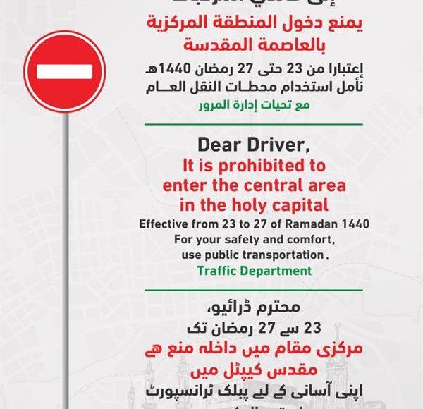 منع دخول المركبات الخاصة للمنطقة المركزية بمكة اعتباراً من اليوم