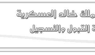 كلية الملك خالد العسكرية تعلن عن فتح باب القبول والتسجيل لحملة الشهادة الثانوية العامة لهذا العام 1440هـ،