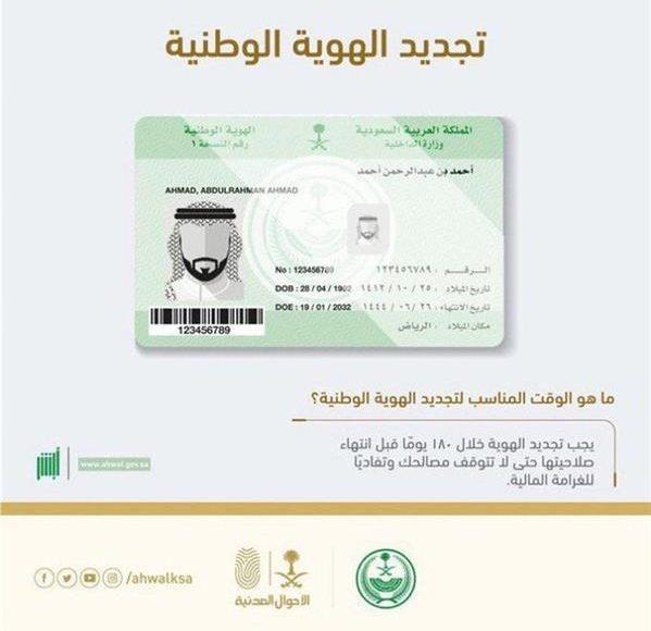 الأحوال المدنية تحدد الوقت المناسب لتجديد الهوية الوطنية قبل انتهائها